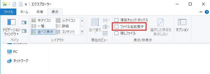エクスプローラーのファイル名拡張子