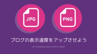 JPGとPNGを使い分けてブログの表示速度をアップさせよう