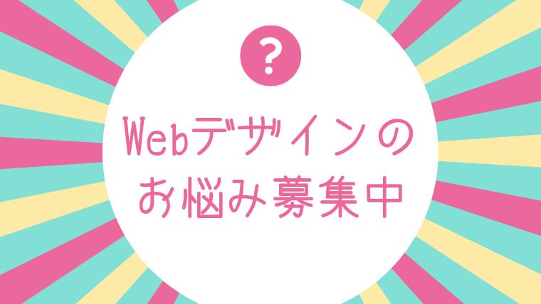Webデザインのお悩みを募集してます