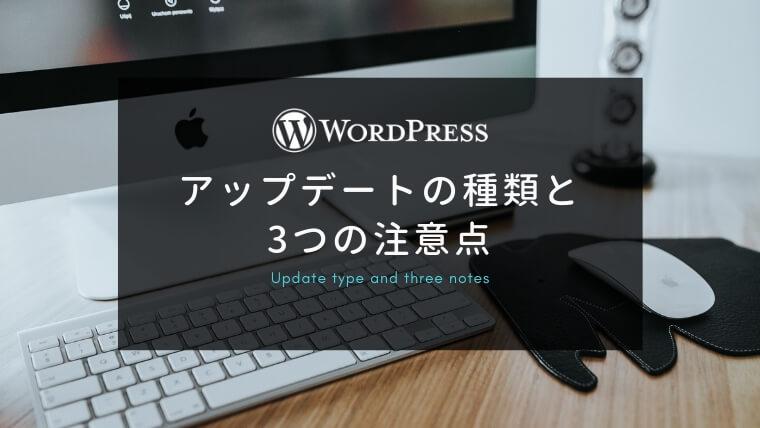 WordPressアップデートの種類と3つの注意点