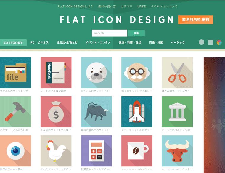フラットアイコンデザイン トップページ