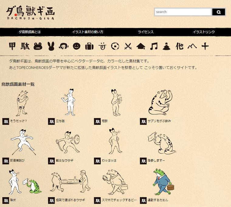ダ鳥獣ギ画 トップページ