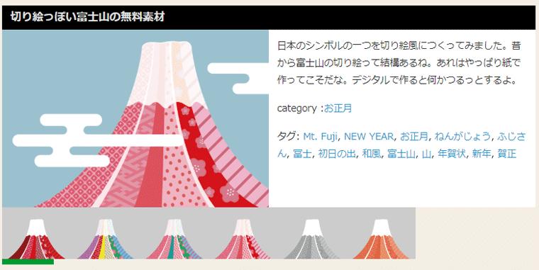 イベントデザイン オシャレ富士山ダウンロードページ