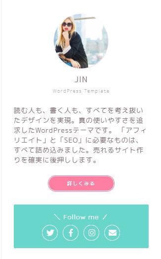 JINデモサイトのプロフィールボタン