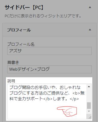 サイドバープロフィールのHTML追加場所