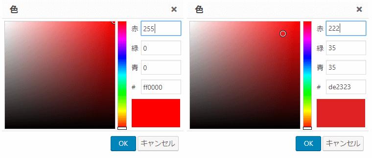 カラーピッカー 超鮮やかな赤と中間色の赤