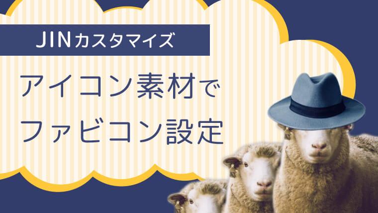 【JINカスタマイズ】アイコン素材でファビコン設定