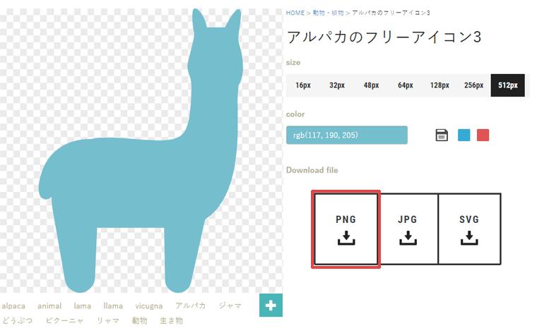 ICOOON MONO 画像形式選択画面