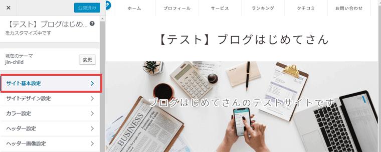 WordPress カスタマイズ画面