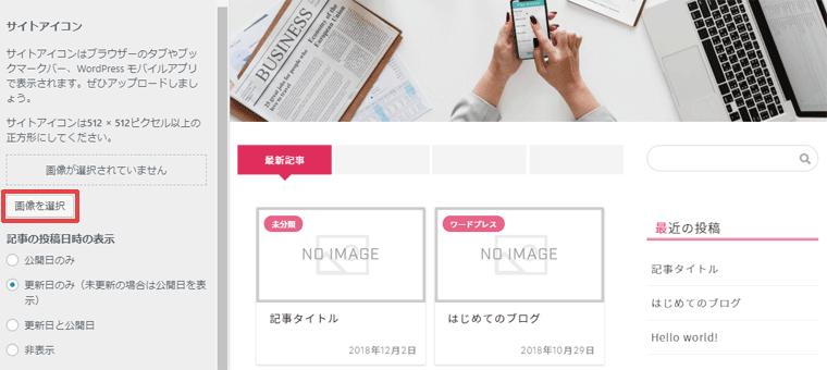 WordPress サイトアイコン設定