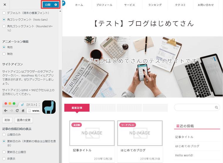 WordPress ファビコン設定完了