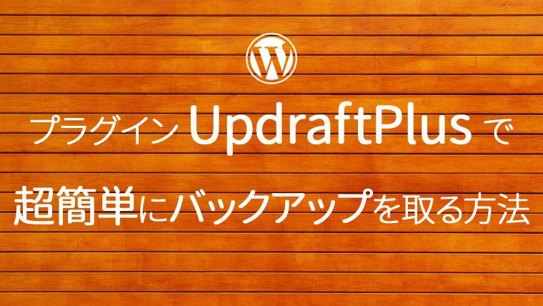 プラグイン「UpdraftPlus」で超簡単にバックアップを取る方法