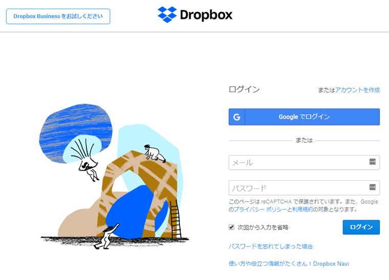 Dropbox 利用登録ページ