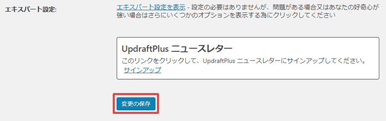 UpdraftPlus「変更の保存」ボタン