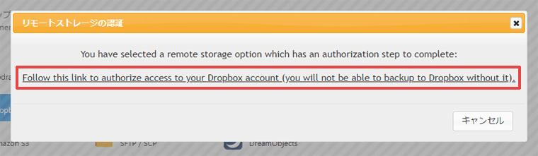 UpdraftPlus リモートストレージの認証画面
