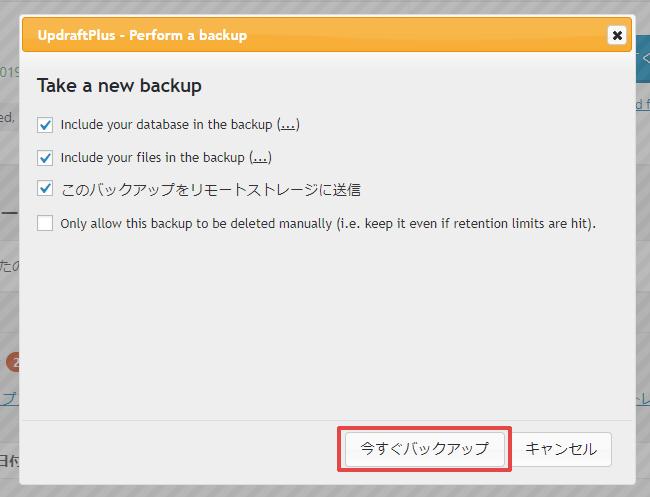 UpdraftPlus 今すぐバックアップのポップアップ画面