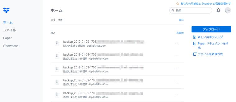 Dropbox トップページ