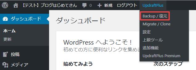 WordPressダッシュボード上部
