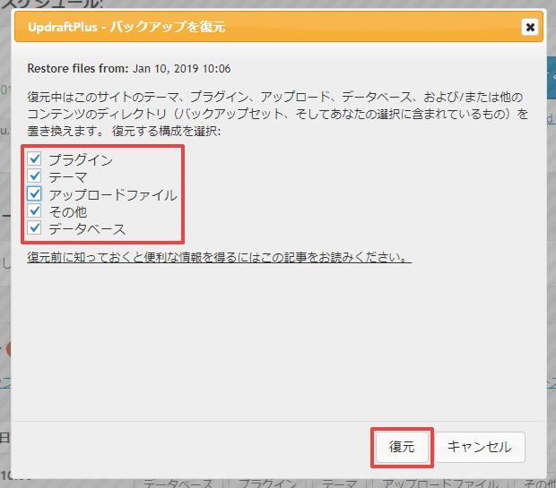 UpdraftPlus 復元ファイル選択