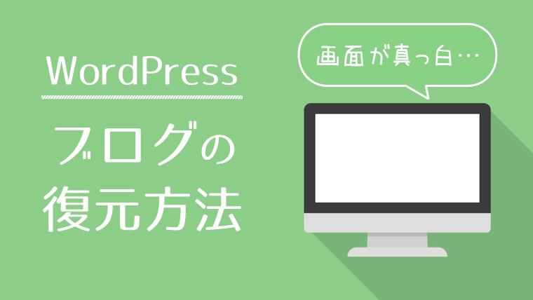 【ていねい解説】WordPressブログで画面真っ白からの復元方法