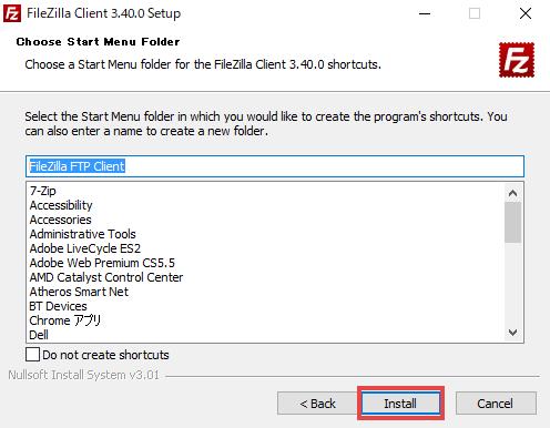 FileZillaインストール フォルダ選択