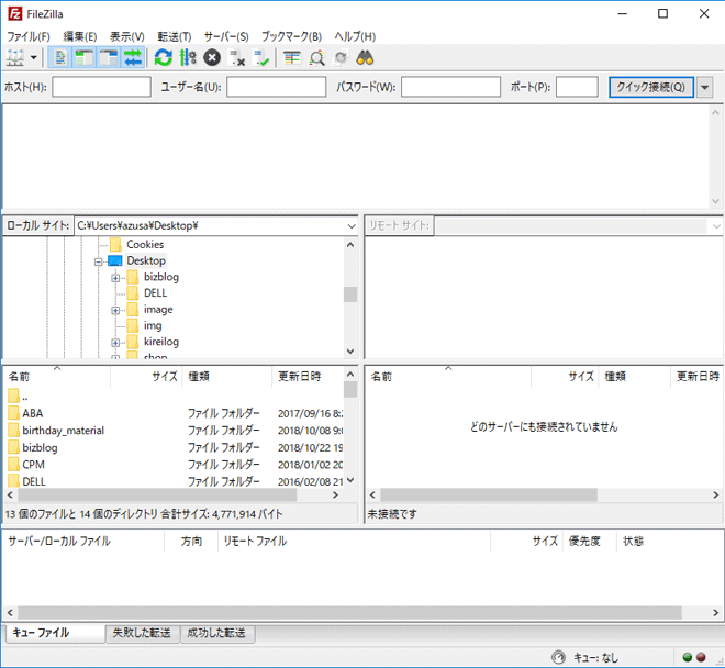 FileZilla基本画面