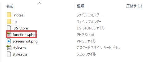 ダウンロードしたファイル functions.php