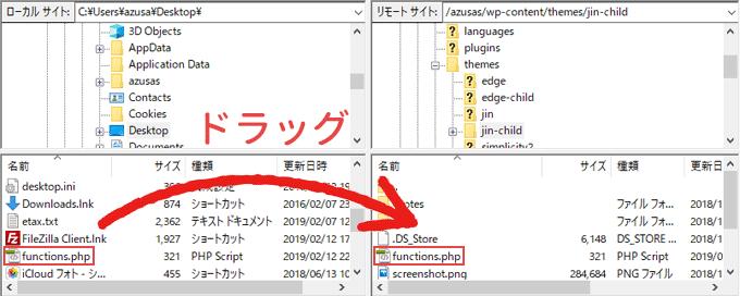 FileZilla管理画面 ドラッグ