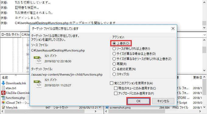 FileZilla管理画面 上書き