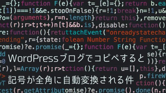 WordPressブログでコピペすると記号が全角に自動変換される件