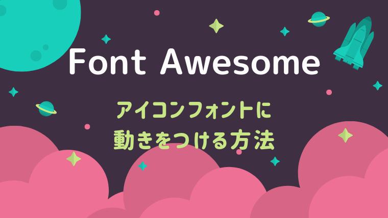【Font Awesome】アイコンフォントにアニメーションをつける方法