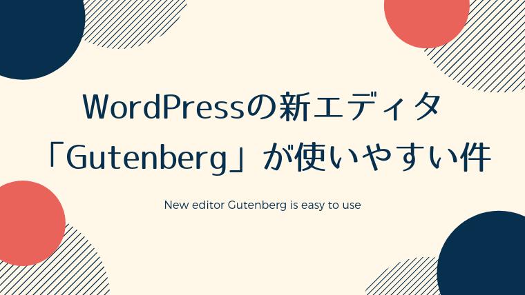 WordPressの新エディタ「Gutenberg」が使いやすい件