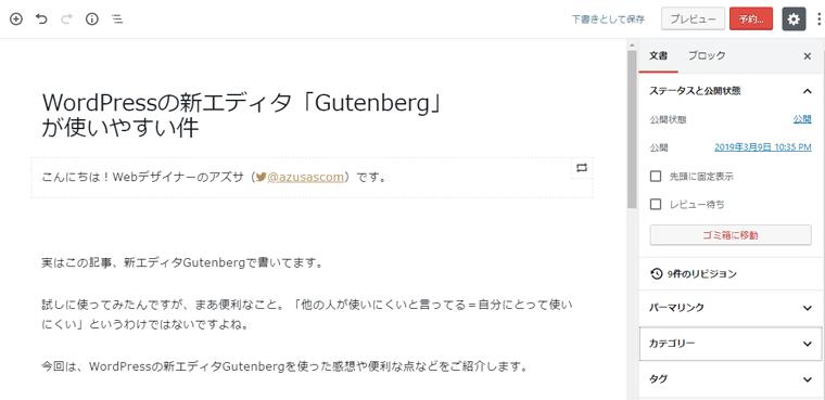 エディタ「Gutenberg」編集画面