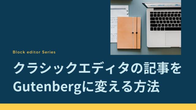 超簡単!クラシックエディタの記事を【Gutenberg】に変える方法