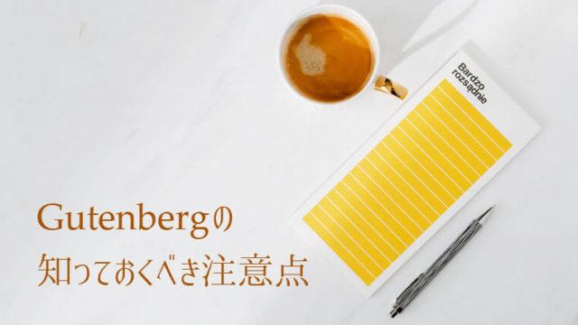 知っておくべき!WordPress新エディタ「Gutenberg」の注意点