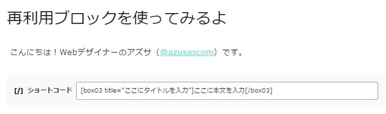 ブロックエディタ記事編集画面