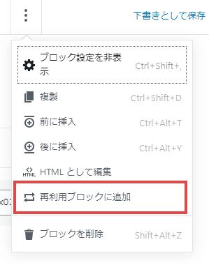 詳細設定ボタンのメニュー