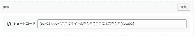 記事編集画面 ショートコード