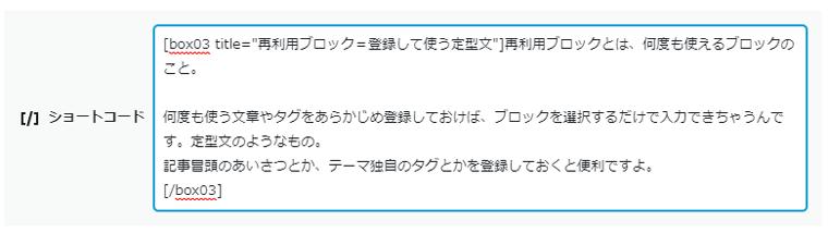 ショートコード編集
