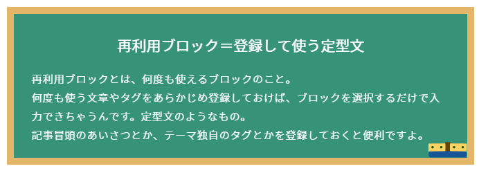 WPテーマ「JIN」の黒板ボックス 文章追加
