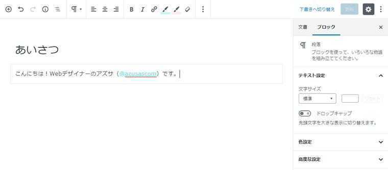 再利用ブロック編集画面