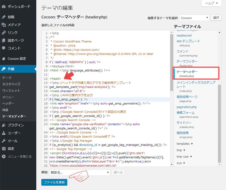 テーマエディター「header.php」編集ページ