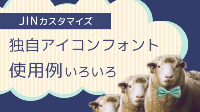 【JINカスタマイズ】独自アイコンフォント使用例