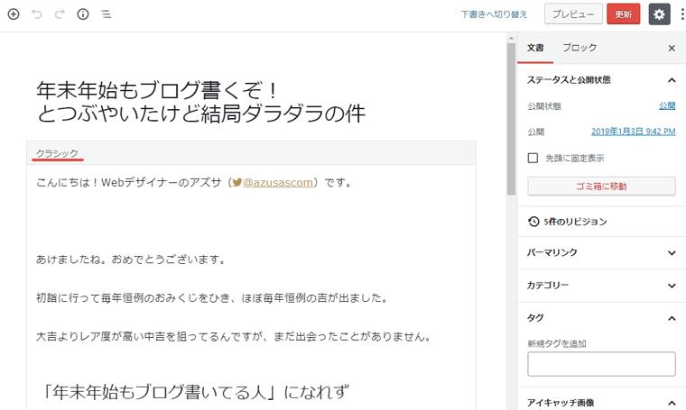 ブロックエディター編集画面