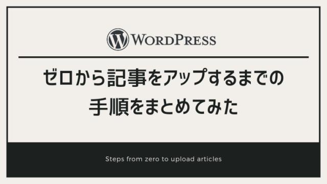 WordPressでゼロから記事をアップするまでの手順をまとめてみた