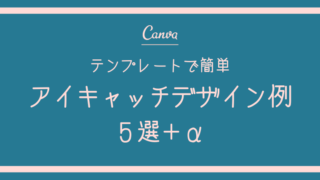 【Canva】テンプレートで簡単!ブログのアイキャッチデザイン例5選+α