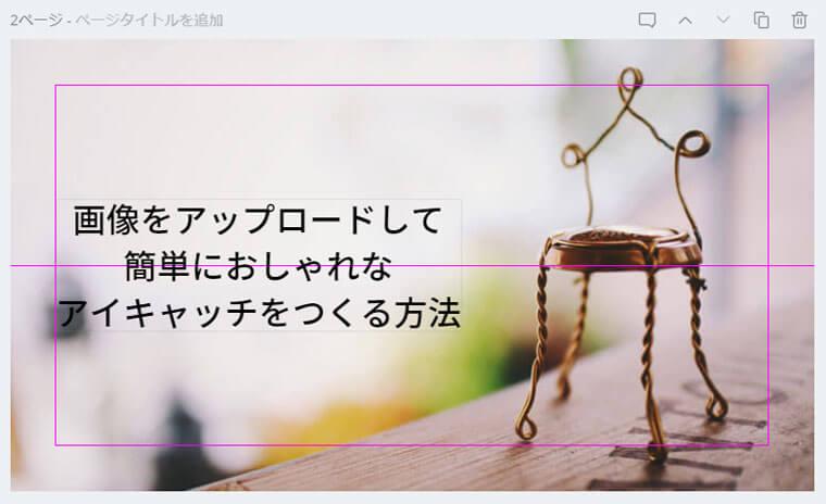 Canva画像編集ガイドライン