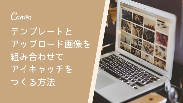 【Canva】テンプレートとアップロード画像を組み合わせてアイキャッチをつくる方法