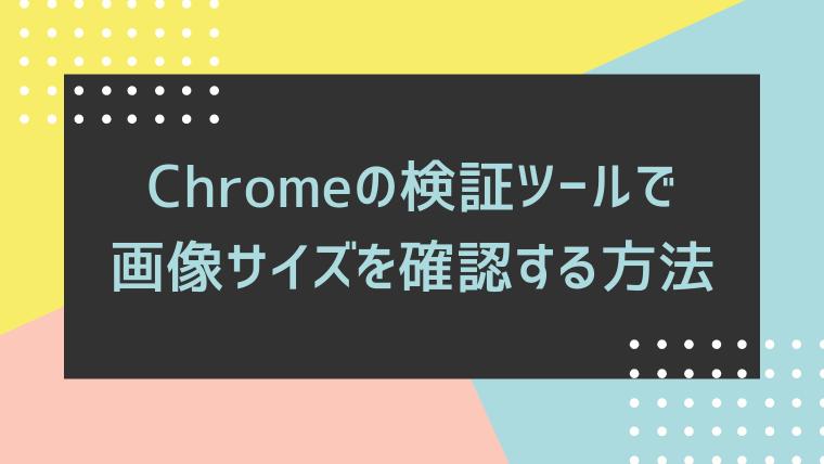 Chromeの検証ツールで画像サイズを確認する方法