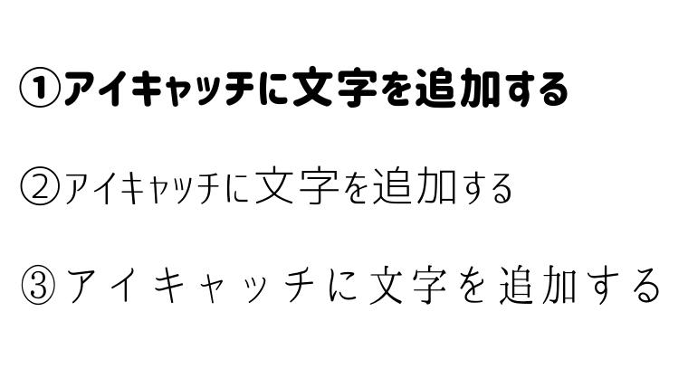 フォントのイメージ比較